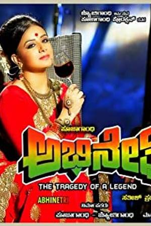 Watch Abhinetri Online
