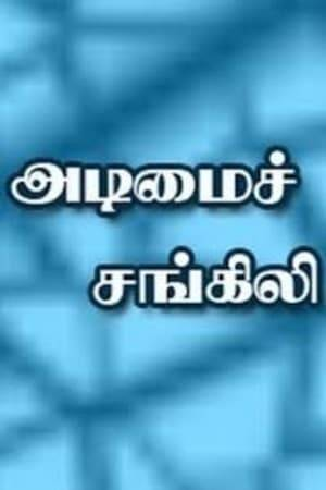 Watch Adimai Changili Online