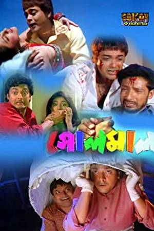 Watch Golmaal Online