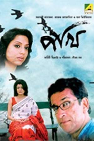 Watch Pakhi Online