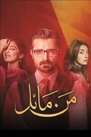 Watch Mann Mayal Online