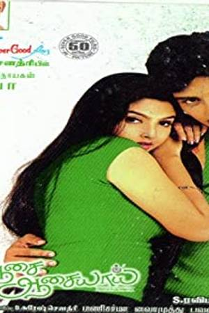Watch Aasai Aasaiyai Online