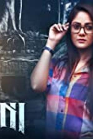 Watch Bijli Online