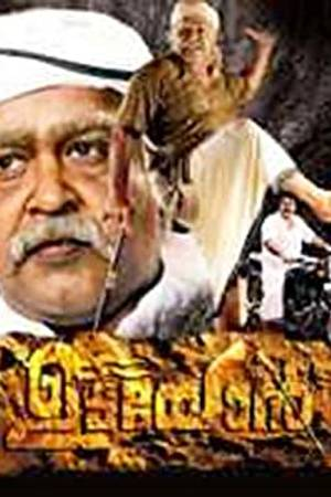 Watch Udayon Online