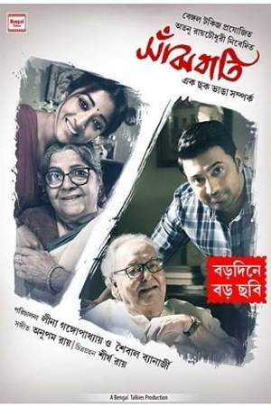 Watch Sanjhbati Online