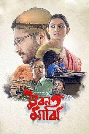 Watch Bhuban Majhi Online