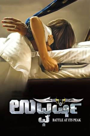 Watch Udgharsha Online