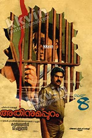 Watch Athinumappuram Online