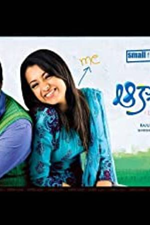 Watch Aakasamantha Online