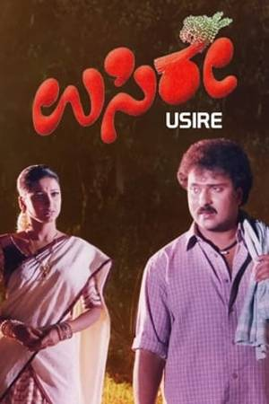 Watch Usire Online