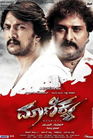 Watch Maanikya Online