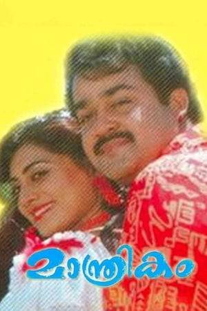 Watch Maanthrikam Online