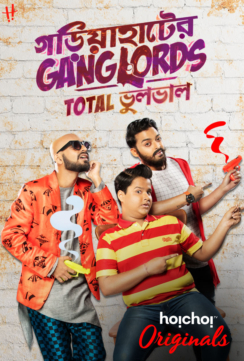 Watch Gariahater Ganglords Online