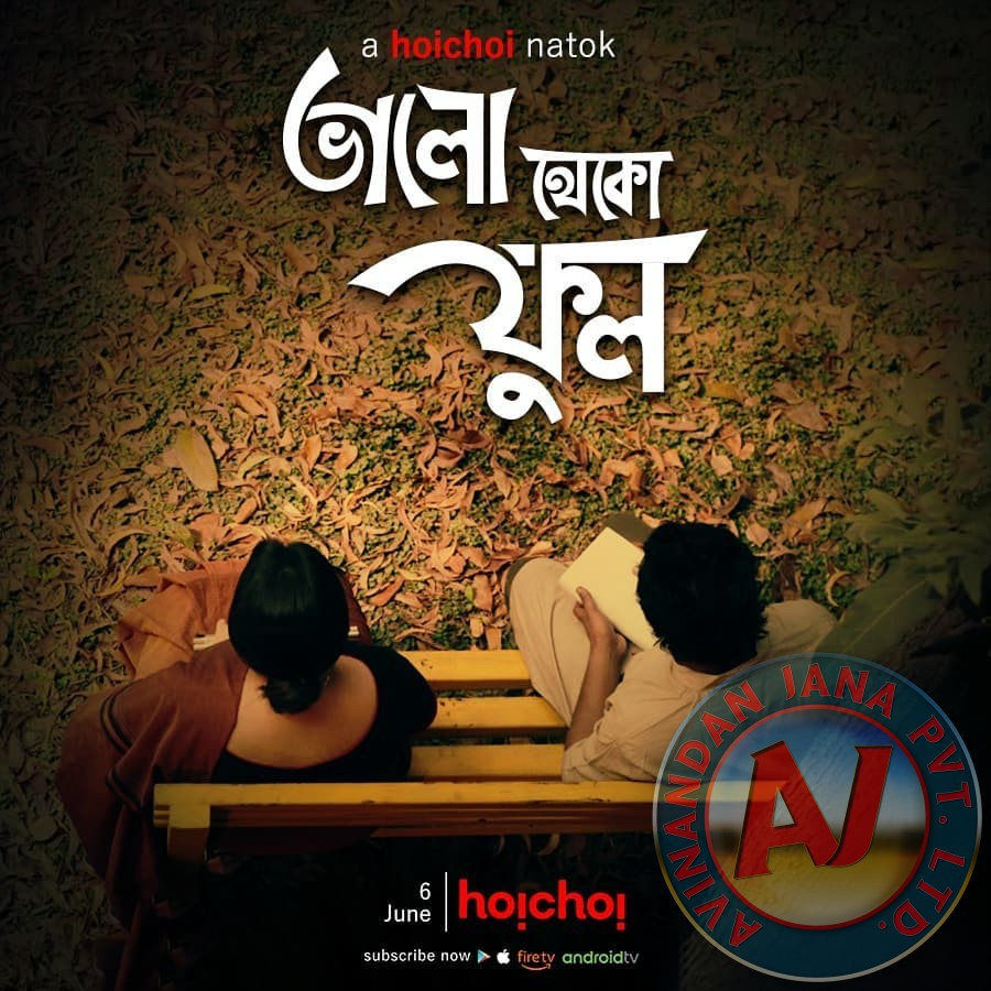Watch Bhalo Theko Full Online